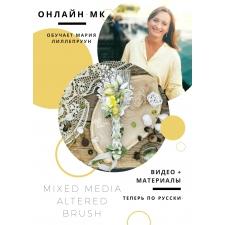 """Видео-МК """"Mixed media altered brush"""" (на русском языке)"""
