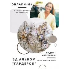 """Видео-МК """"3Д альбом """"Гардероб"""" (на русском языке)"""