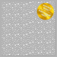 """Ацетатный лист с фольгированием """"White Stars"""""""